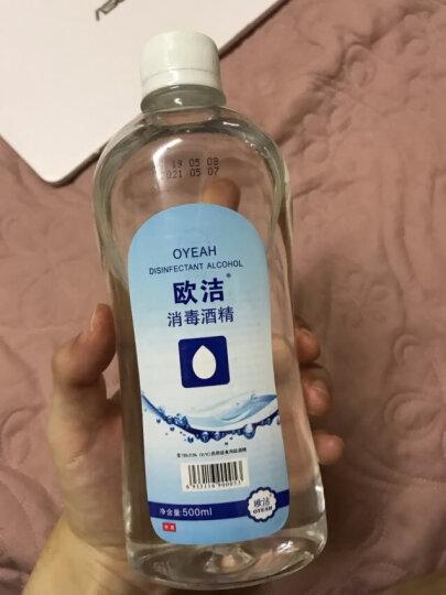 欧洁(oyeah)75%医用酒精500ml 皮肤物品清洁消毒酒精 晒单图