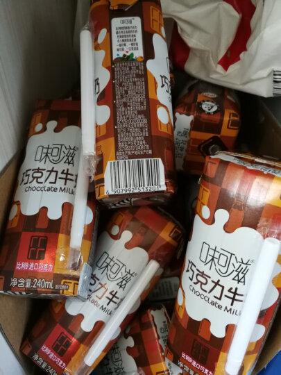 伊利 味可滋巧克力牛奶240ml*12盒/箱(礼盒装) 晒单图