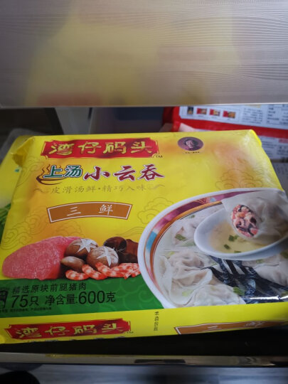 湾仔码头 上海青菜香菇猪肉馄饨 600g 30只 儿童早餐 小馄饨 云吞面 火锅食材 方便菜 晒单图