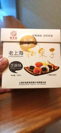 农之尚五谷丰 上海特产礼盒 合果子200克盒装 糯米汤圆  阿婆糕 4个口味可选 糕点 花生味 晒单图