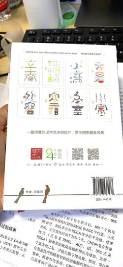 中国二十四节气(汉英明信片) 晒单图