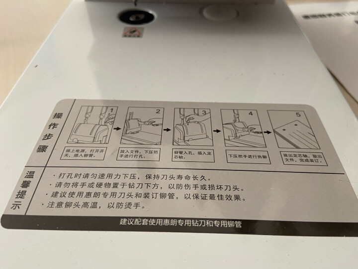 惠朗(huilang)525LK自动财务凭证装订机50mm 激光定位 晒单图