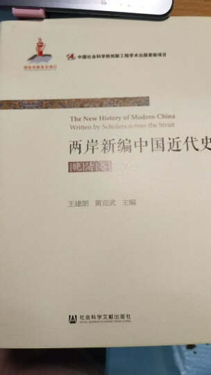 两岸新编中国近代史·民国卷(全2册) 晒单图