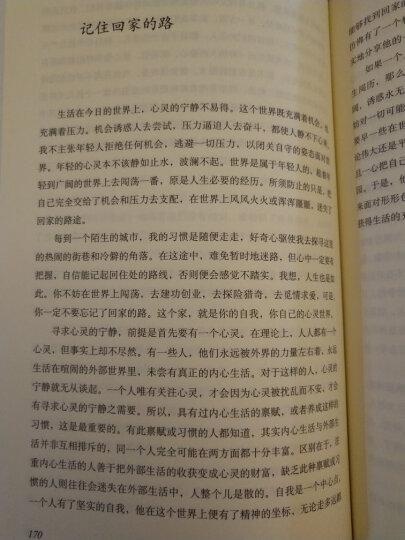 丰富的安静:周国平自选集(上卷) 晒单图
