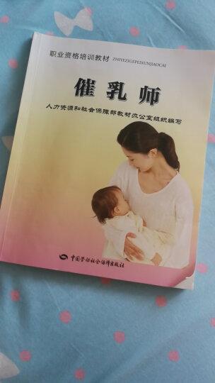 职业资格培训教材:母婴护理师 晒单图