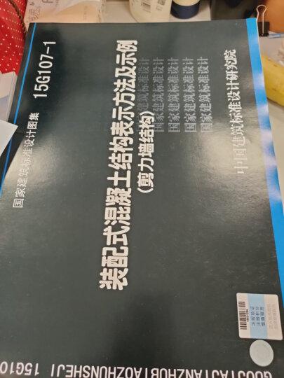 正版国标图集标准图15G107-1装配式混凝土结构表示方法及示例(剪力墙结构) 晒单图