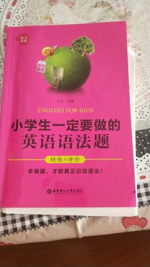 给力英语:小学英语语法完全解决方案 晒单图