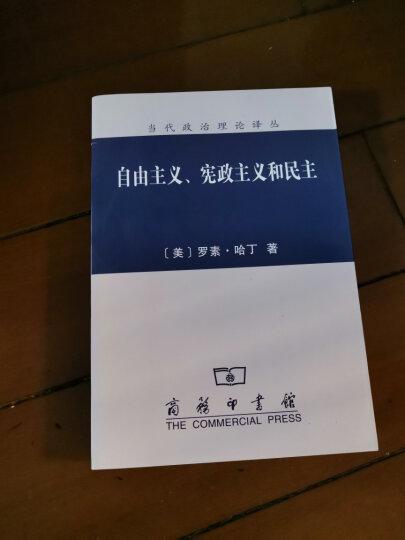 当代政治理论译丛:自由主义、宪政主义和民主 晒单图