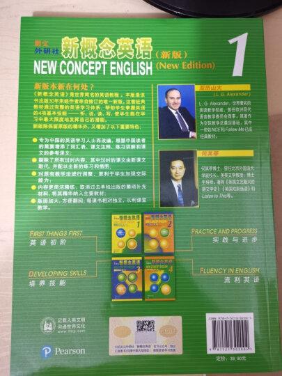 新概念英语2(套装共4册 学生用书+自学导读+练习详解+练习册 附光盘)  晒单图