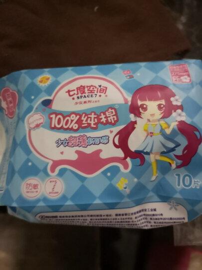 七度空间(SPACE7) 少女超薄纯棉 夜用卫生巾(量多日用适用)275mm*10片 晒单图