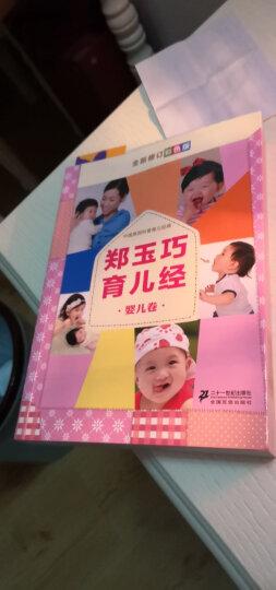 郑玉巧育儿经(全新修订彩色版 套装全5册) 晒单图