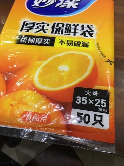 妙洁大号保鲜袋50只 抽取式加厚实塑料保险食品袋子厨房超市一次性用品 晒单图