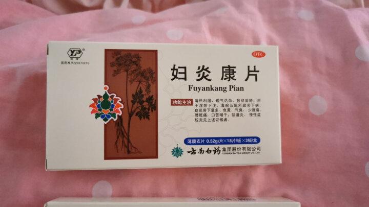 云南白药 妇炎康片 54片/盒(阴道炎 慢性盆腔炎) 晒单图
