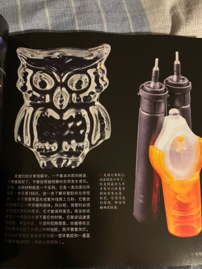 视觉之旅:神奇的化学元素(彩色典藏版 套装共2册) 晒单图
