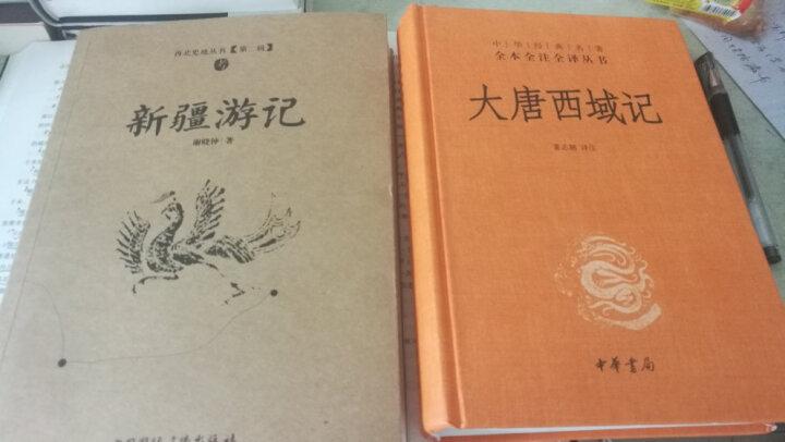 大写西域 入围2016中国好书 晒单图