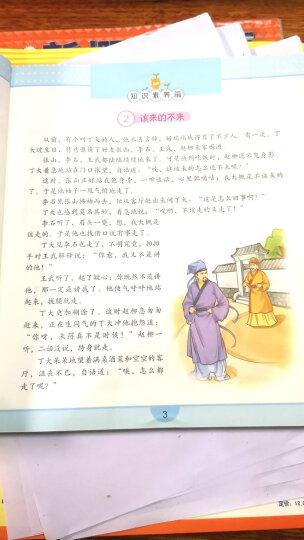最有趣的修辞故事/语文趣味故事丛书 晒单图