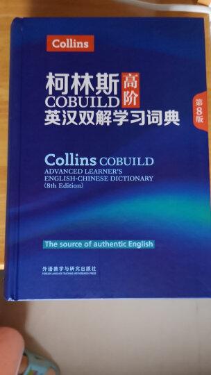 牛津英语同义词词典(英汉版) 晒单图