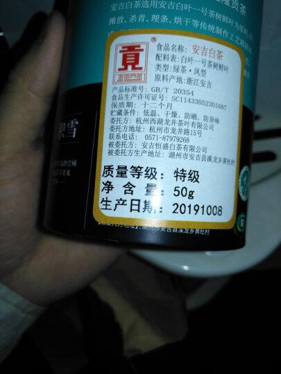 贡牌2020新茶上市 安吉白茶50克明前特级绿茶春茶茶叶 黄杜村产区 晒单图