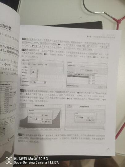 Excel数据可视化 一样的数据不一样的图表 晒单图