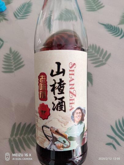 圣雪山 吉林通化特产酒 果酒甜酒 老味道山楂酒 酸甜低度水果酒 女士酒 5度 250ml  双瓶装 晒单图