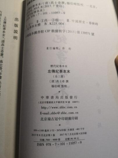 历代纪事本末:金史纪事本末(套装共3册) 晒单图