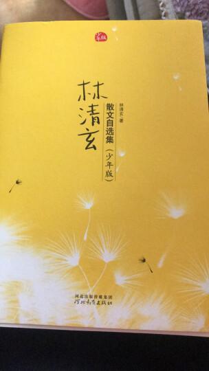 林清玄散文自选集(少年版)(启发童书馆出品) 晒单图