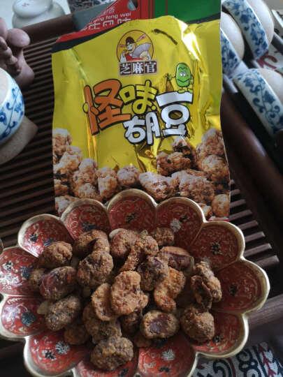 芝麻官 怪味胡豆 怪味豆小包装怀旧零食麻辣味420gx3袋重庆特产小吃零食 蟹黄味 晒单图