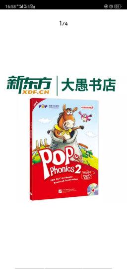 【新东方旗舰】【点读书】 POP Phonics泡泡自然拼音1(点读版·附MP3  )少儿音标 晒单图