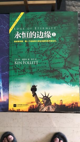 世纪三部曲:巨人的陨落+世界的凛冬+永恒的边缘(套装共9册)(全球读者平均3个通宵读完!) 晒单图