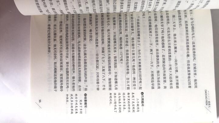 汤姆·索亚历险记/语文新课标必读丛书分级课外阅读青少版(无障碍阅读彩插本) 晒单图