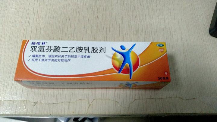 扶他林 双氯芬酸二乙胺乳胶剂 20g 用于缓解肌肉、软组织和关节的轻至中度疼痛 晒单图