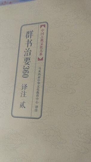 中国古典文化大系 第七辑:群书治要360译注 贰 晒单图