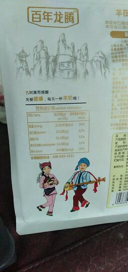 百年龙腾 纯羊奶粉成人学生中老年儿童羊奶粉无蔗糖全脂400克袋装 晒单图