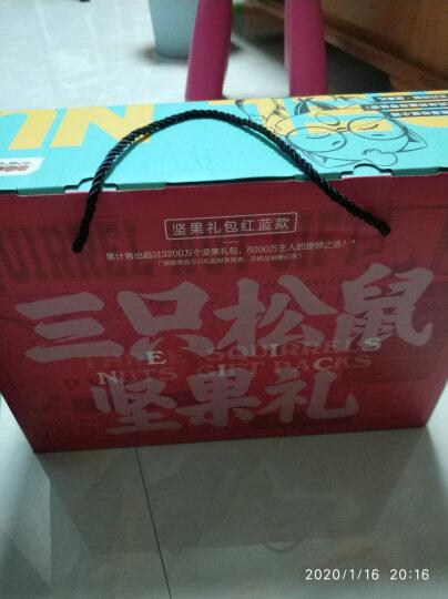 【三只松鼠_坚果大礼包1633g/9袋】送礼礼品礼盒每日混合碧根果礼盒休闲零食 晒单图