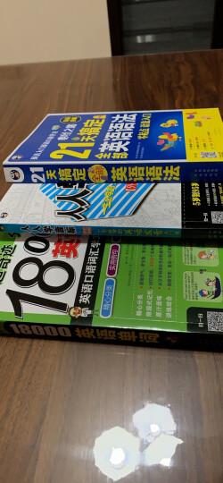 昂秀外语 超奇迹 分类记 18000英语单词 英语口语词汇学习 英语入门 一站式搞定(双速录音版、扫码赠音频) 晒单图