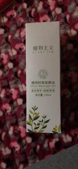 植物主义 孕妇橄榄油 妊娠纹产后修复 预防 去妊娠纹润肤油 孕妇专用护肤品 晒单图
