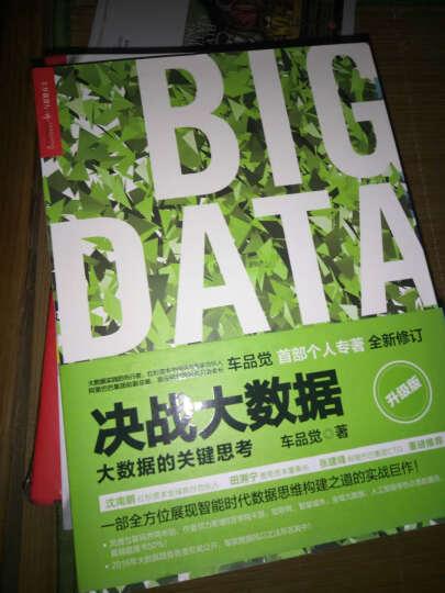 决战大数据(升级版):大数据的关键思考(签名本) 晒单图