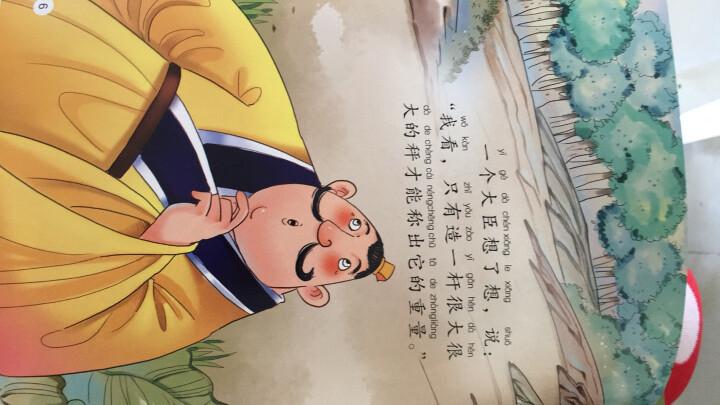一定要看的中国经典故事书(套装共20册) 晒单图