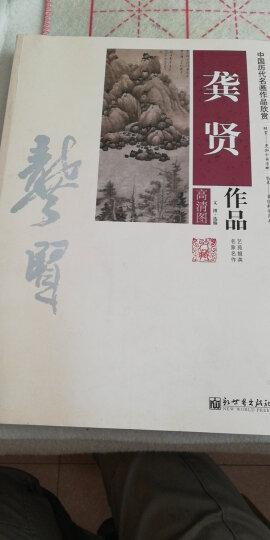 中国历代名画作品欣赏:龚贤作品 晒单图