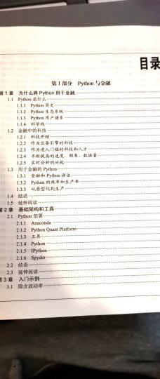 Python金融大数据分析(异步图书出品) 晒单图