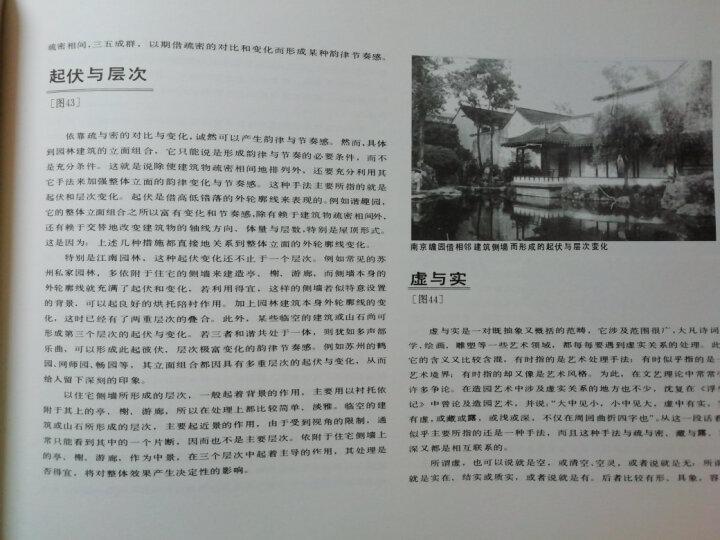 中国古典园林分析(精) 晒单图