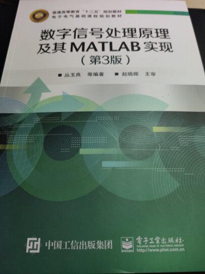 数字信号处理原理及其MATLAB实现(第3版) 晒单图
