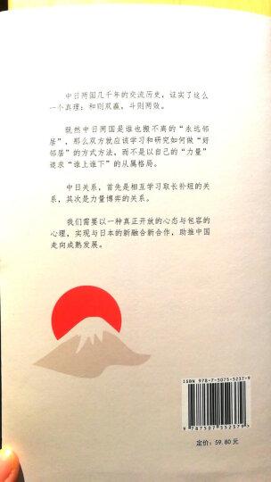 日本人的活法(喜马拉雅