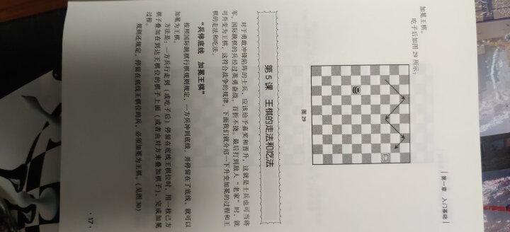 中小学生国际跳棋普及教材 晒单图