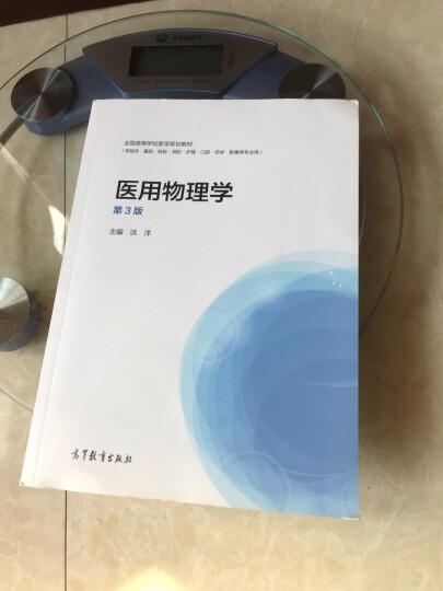 医用物理学(第3版)/全国高等学校医学规划教材 晒单图