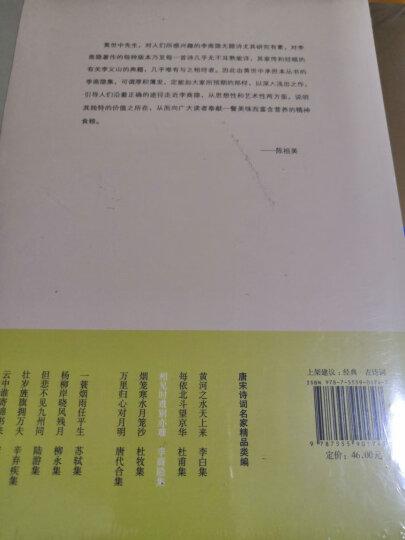 中华好诗词:相见时难别亦难·李商隐集(名家注释点评本) 晒单图