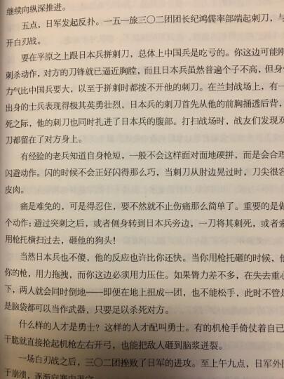 正版现货 虎部队:抗日七十四军 (关河五十州继《战神粟裕》后又一军事题材力作  预售 晒单图
