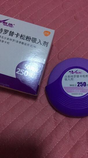 舒利迭 沙美特罗替卡松粉吸入剂 哮喘药 50ug:250ug*60吸 晒单图