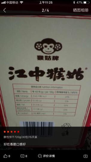 江中 猴姑饼干 办公室休闲零食猴头菇 酥性饼干1440g(60包)30天装 晒单图