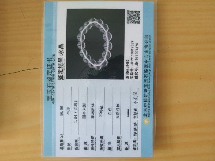 石传百世 6A级天然白水晶手链 送礼优选 晶体透彻 附证书 礼物 大气男款珠径14毫米 晒单图